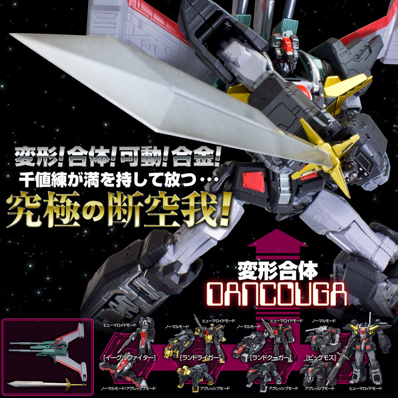 dancouga-metamor-force-03